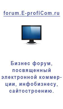 Форум e-proficom