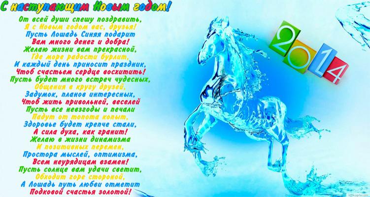Прикольные поздравление в год лошади