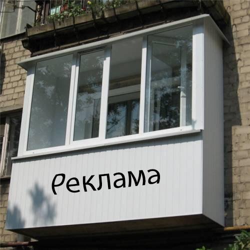 Reklama na balkonah