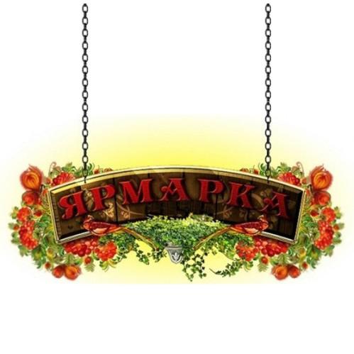Торговля на ярмарке выходного дня - yarmarka