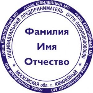 ИП и его деятельность не по месту постоянной регистрации - РЕГИСТРАЦИЯ-ИП-300x300