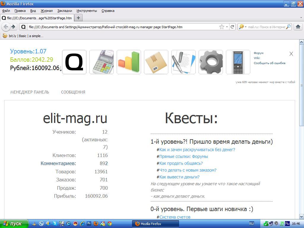 интернет магазин без вложений - elit.JPG