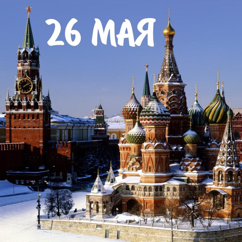 День российского предпринимательства - 26