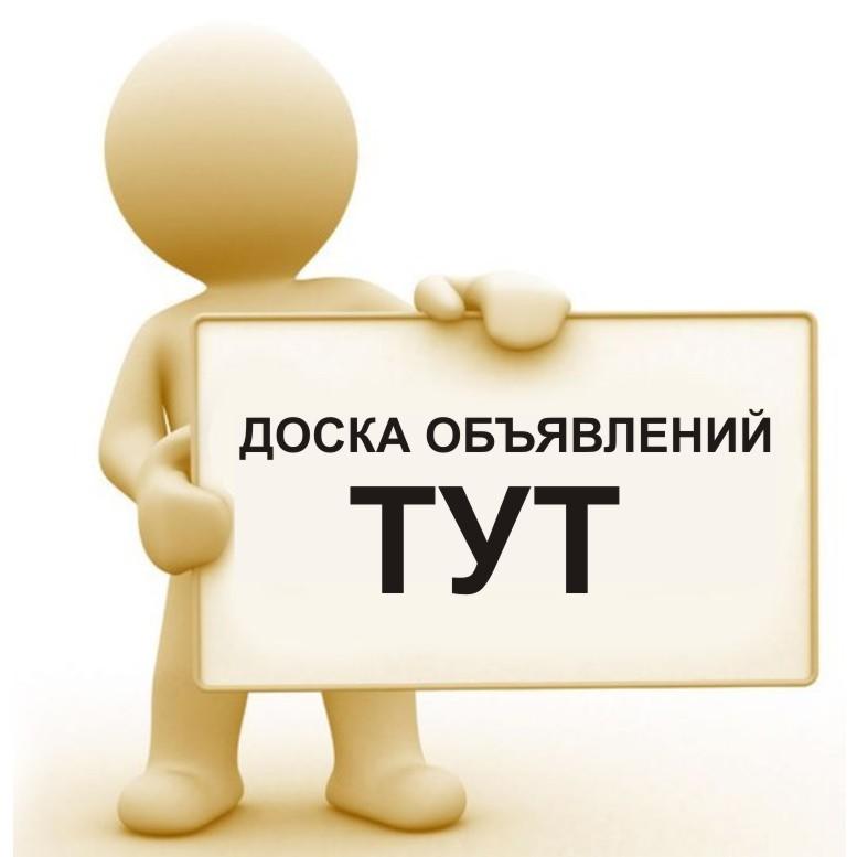 Интернет доска объявлений, как бизнес - doska1