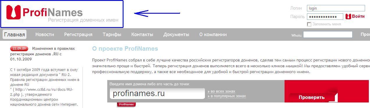 ProfiNames.ru - ProfiNames