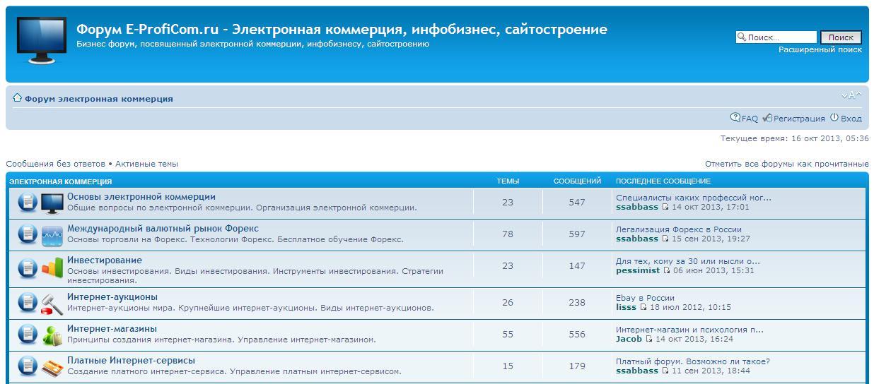 Текущий дизайн E-ProfiCom.Ru
