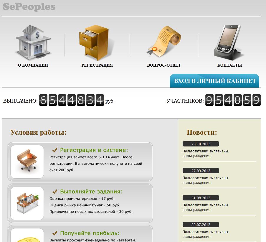 peoplesep точка ком - мошенники - sepeoplos.PNG