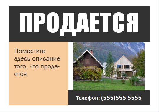 Доски объявлений - бизнес с нуля - Публикация17