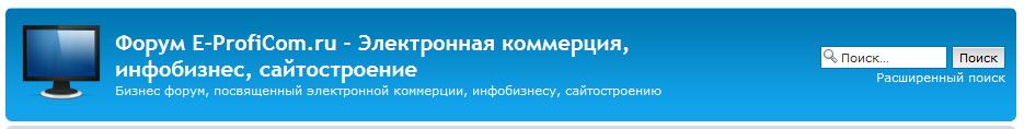 forum e-proficom ru - электронная коммерция, инфобизнес... - eproficom.PNG