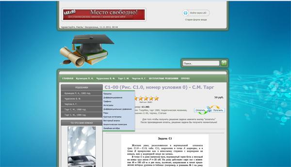 Как монетизировать сайт с решениями задач - rezultat2