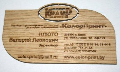 Производство деревянных визитных карт - visitka2