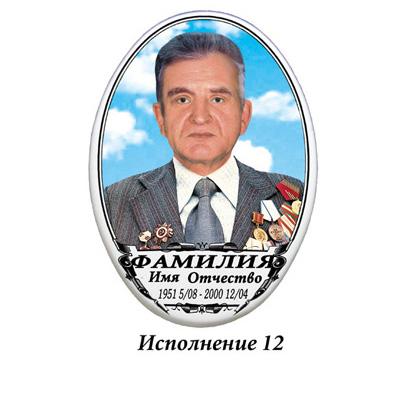na_pamyatnik