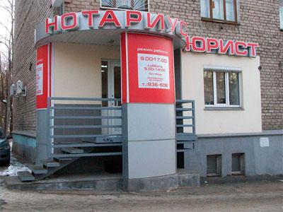 Нотариальная контора - notarius-urist