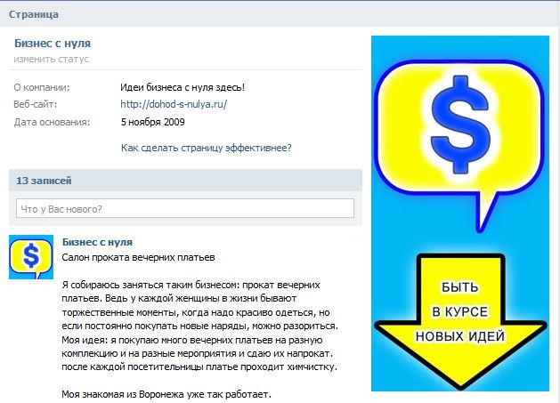 Наша страница в ВК. - vk_dohodsnulya.JPG