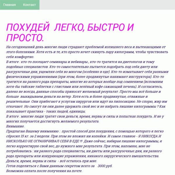 Продажа инфо продукта - infoprodukt