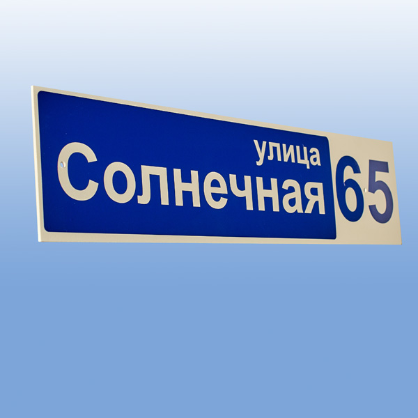 Таблички с номерами домов - tablichka