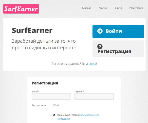Пассивный доход от пребывания в интернете - surfearner
