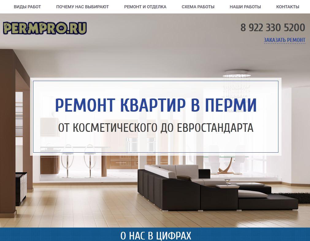 Ремонт квартир и офисов - stroitelnyi_sait.JPG