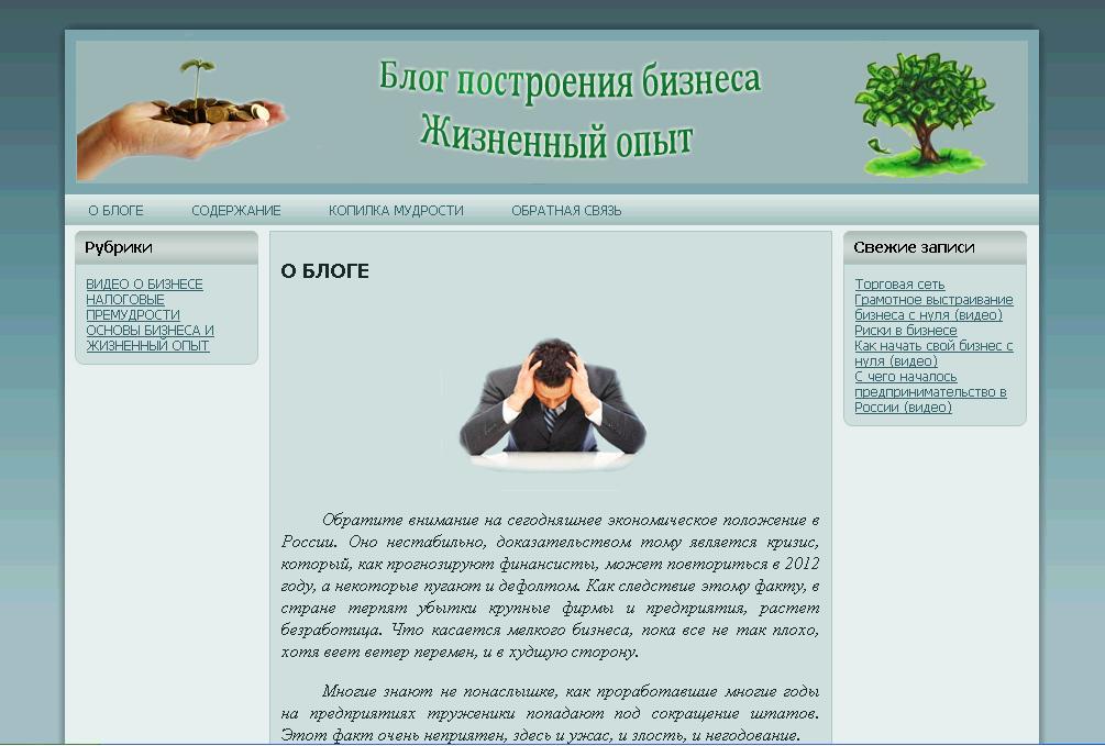 Блог biznespostroenie ru