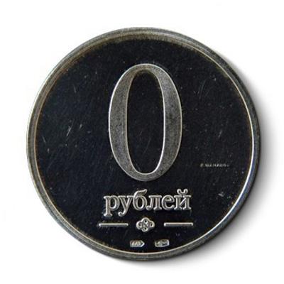 dohod_0-nulevoi