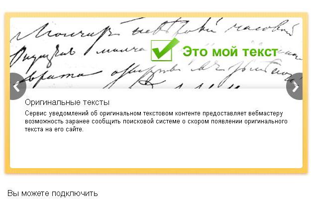 Яндекс.ВебМастер - Оригинальные тексты - originalnye_teksty