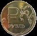 просто один российский рубль