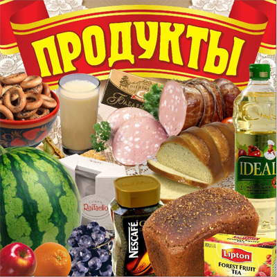 Как продвинуть продуктовый магазин - produkty_magazin