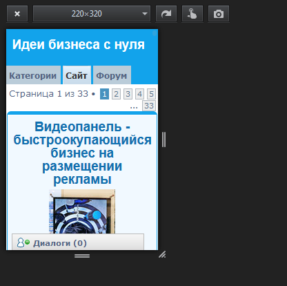 malyi_ekran.PNG