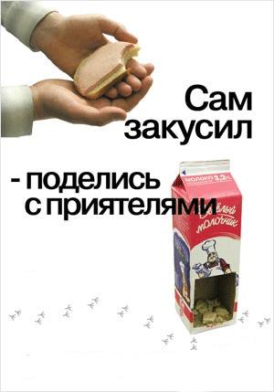 Оригинальная эффективная реклама на улице - reklama_sa_blagotvoritelnosty