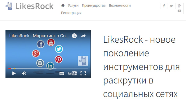 Likesrock - работа в соцсетях - likesrock
