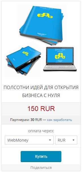 sale_block