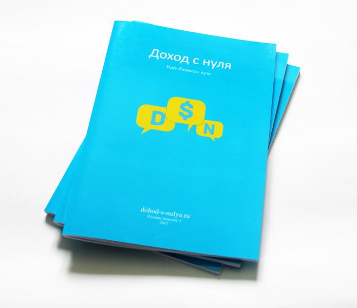 """Первый тираж книги """"Доход с нуля"""" напечатан - 3knigi"""