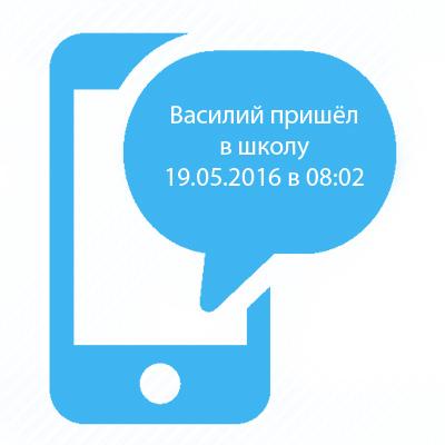 СМС -информирование о посещении школы (вопросы начинающих) - sms_informirovanie