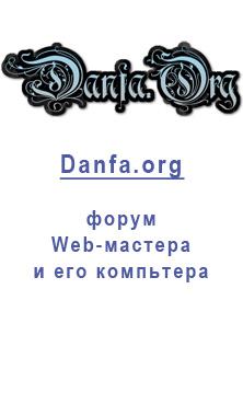 danfa
