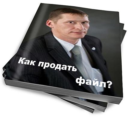 Простой способ продажи файлов - prodaga_failov