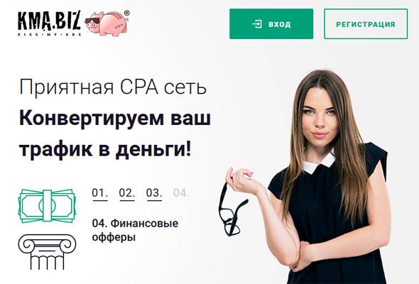 Заработок на партнерке kma biz - kmabiz