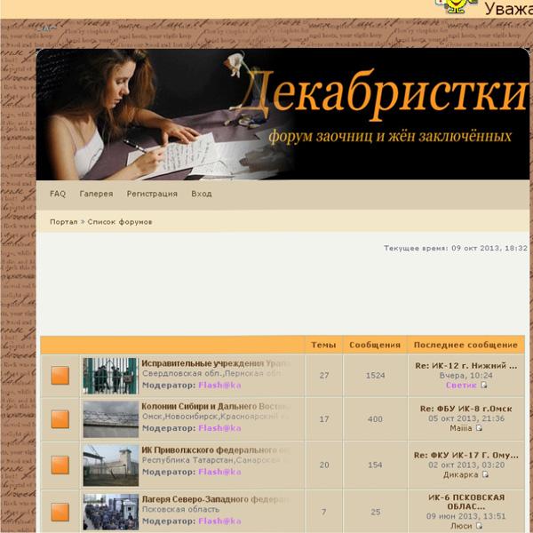 Декабристки.ру - dekabristki