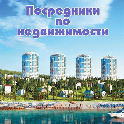 Посреднические услуги при сделках с недвижимостью - nedvizhimost