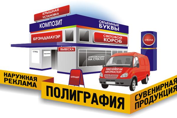 Рекламное агентство - reklamnoe_agentstvo