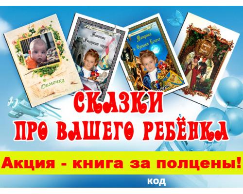 Сказочный бизнес - книги с именами детей в качестве героев - Skazki_pro