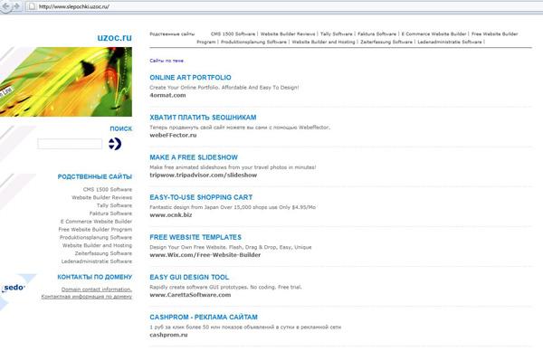 Скрин сайта слепочки