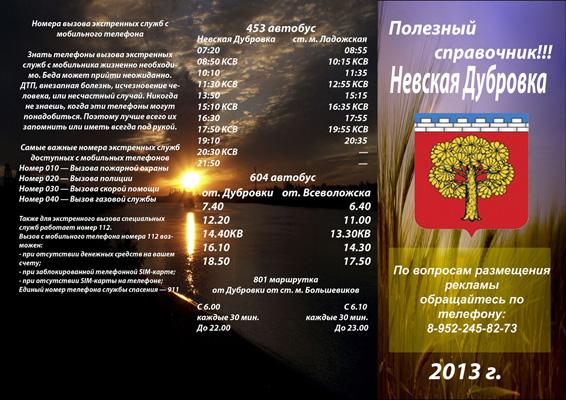 Справочник полезных инстанций - spravochnik
