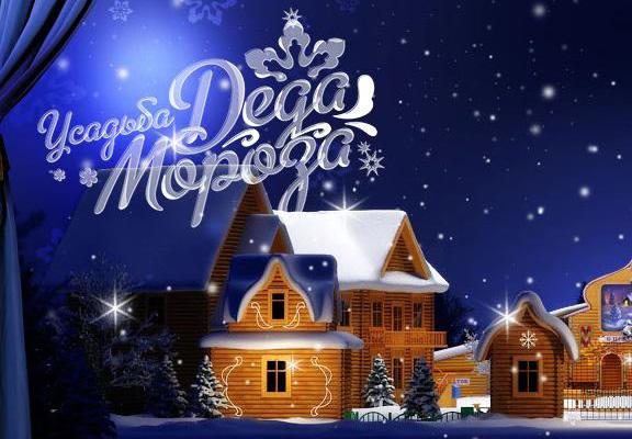 Организация усадьбы деда Мороза - usadba_deda_morosa