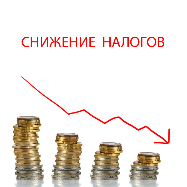 snigenie_nalogov