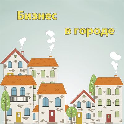 biznes_v_gorode