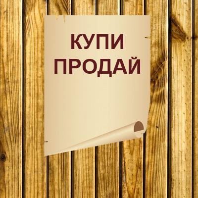 kupi_proday