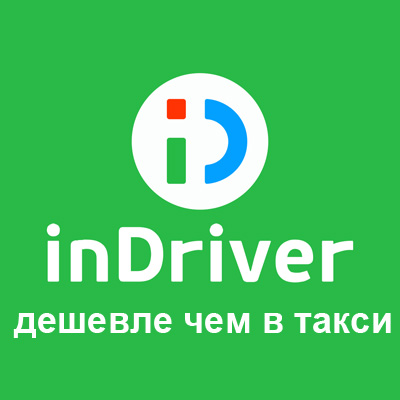 in_driver