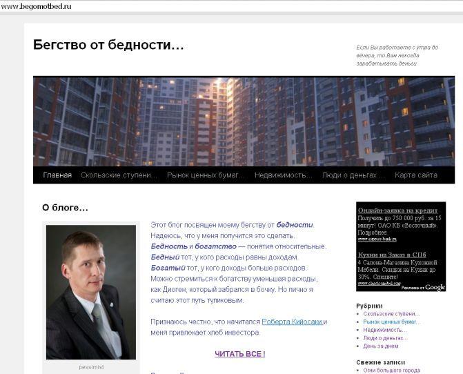 begomotbed.ru - анализ сайта, история развития, идеи. - Блог_сентябрь_2012