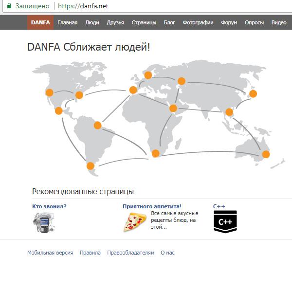 danfa.net - анализ сайта, история развития, идеи - danfa