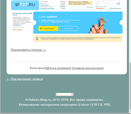 rabota_blog_podval